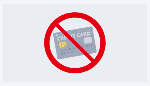 クレジットカードがエラーになる原因と解決方法