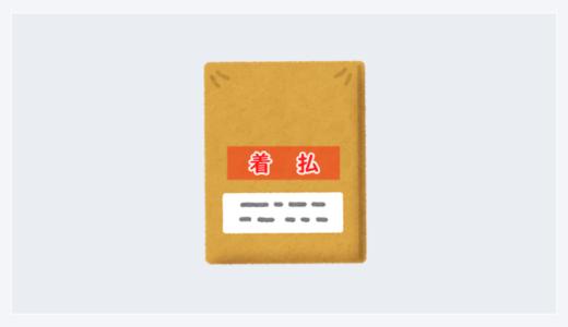 普通郵便を着払で発送する行為について