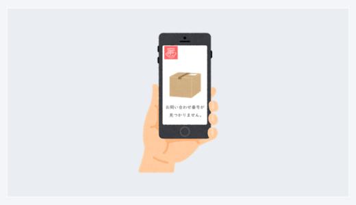 コンビニから発送した荷物の追跡情報が変化しない原因と解決方法