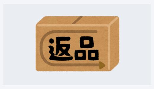 商品の返品手順について