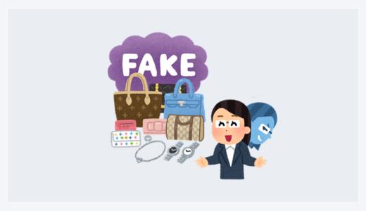 偽物・非正規品と思われる商品が届いた場合のキャンセル・返品方法