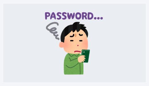 パスワードを忘れてしまった場合の解決方法