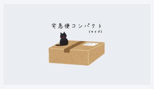 宅急便コンパクト専用BOXのサイズと発送時の注意点