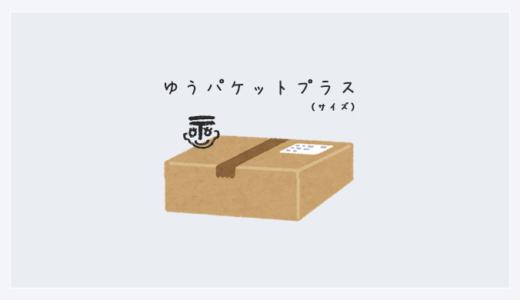 ゆうパケットプラス専用箱のサイズと発送時の注意点