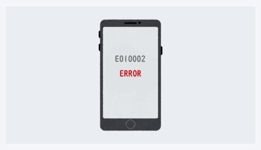 エラーコード「E010002」が表示され振込申請が出来ない場合の解決方法