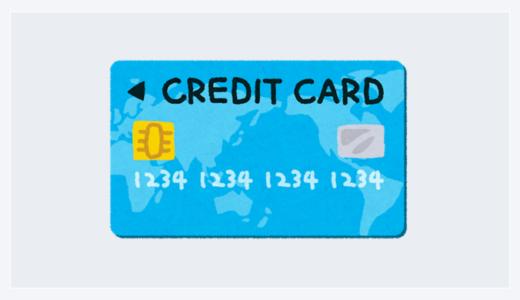 クレジットカードの分割払いで商品を購入する方法