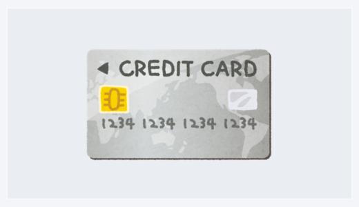 クレジットカードで支払い済みの取引がキャンセルとなった場合の返金方法