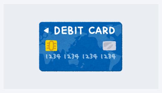 デビットカードで支払い済みの取引がキャンセルとなった場合の返金方法