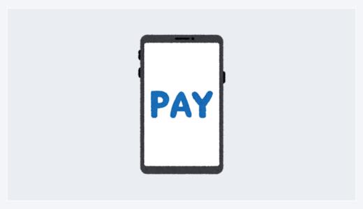 スマート払いで支払い済みの取引がキャンセルとなった場合の返金方法