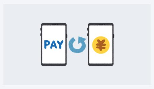 メルペイの残高で支払い済みの取引がキャンセルとなった場合の返金方法