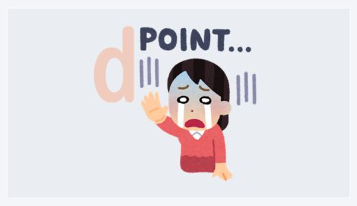 dポイントと連携できない原因と解決方法