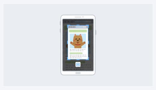 スクリーンショットの画像を添付する方法