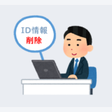 iD情報の削除方法(iPhone/Android)
