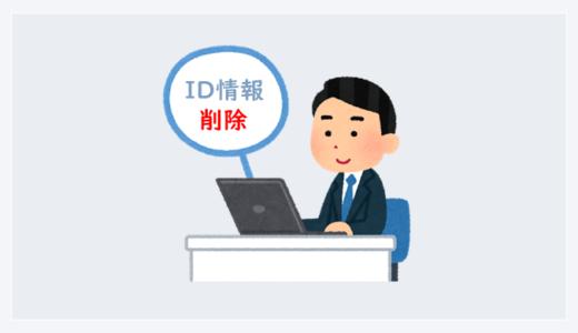 iD情報の削除方法(iPhone/Android)