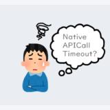エラーコード「NativeAPICallTimeout」が発生する際の対処方法