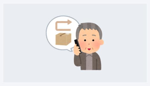 メルカリ便で間違った商品を送った時に商品を引き戻す方法