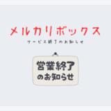 「メルカリボックス」サービス終了のお知らせ